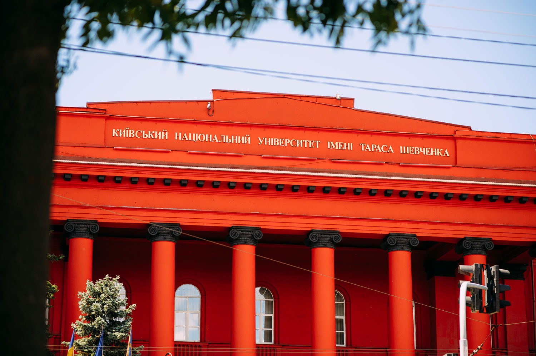 Красный корпус Киевского национального университета